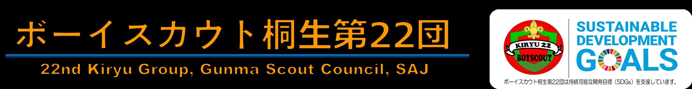 ボーイスカウト桐生第22団
